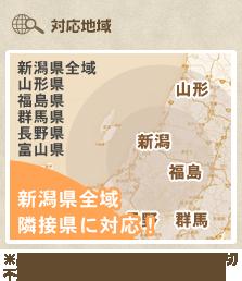 新潟県、山形県、福島県、群馬県、長野県、富山県に対応